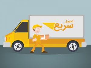 fast-delivery-farapic