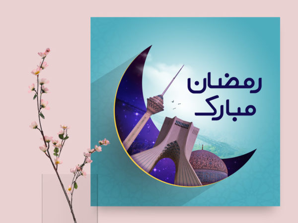 لایه باز رمضان