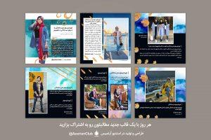 بسته قالب محتوایی مجله مد