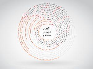 تقویم دایره ای ۱۴۰۰